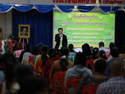 กิจกรรมประชุมผู้ปกครองภาคเรียนที่ 1 ปีการศึกษา 2563